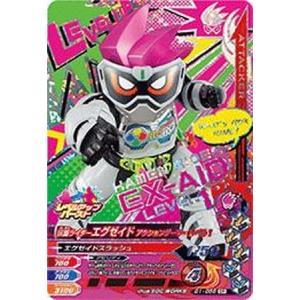 仮面ライダーガンバライジング/G1弾)仮面ライダーエグゼイド...