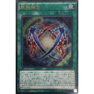 遊戯王/MACR)超越融合/魔法/アルティメット/MACR-JP052