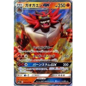 ポケモンカード/SM1+)ガオガエンGX/RR/009/051