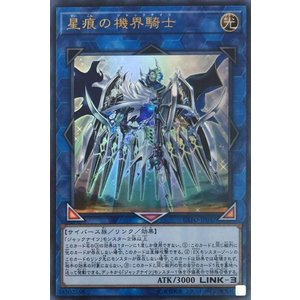 遊戯王/EXFO)星痕の機界騎士/リンク/ウルトラ/EXFO-JP047
