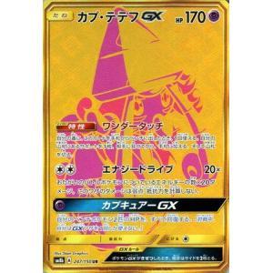 ポケモンカード/SM8b)カプ・テテフGX/UR/247/150