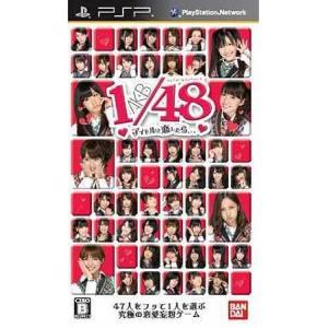 [クロネコDM便全国一律100円]《中古PSP》AKB1/48 アイドルと恋したら… (期間限定生産版 ゲーム未収録映像UMDビデオ同梱)|clubwind8001