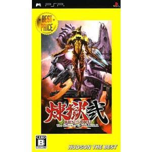 PSP/煉獄弐 The Stairway to H.E.A.V.E.N ハドソン ザ ベスト