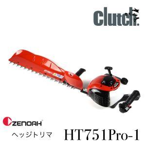 HT751Pro-1 ヘッジトリマ ゼノア