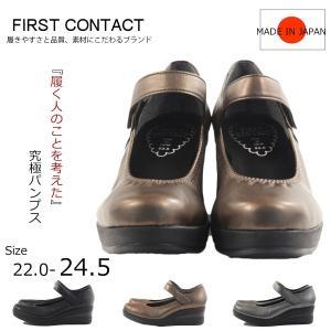 First Contact ファーストコンタクトコンフォートシューズパンプスストラップフォートシューズ フラットシューズ  im39046