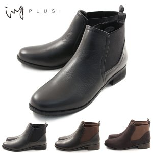 イングプラス ing PLUS+ブーツ サイドゴアブーツ ing2320送料無料