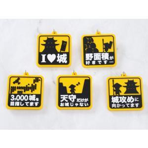 「ニッポン城めぐり」オリジナルキーホルダー<5種セット>