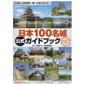 日本100名城公式ガイドブック|福代徹、日本城郭協会(著)