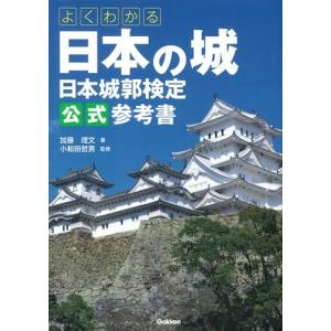 よくわかる日本の城 日本城郭検定公式参考書 加藤理文(著)、小和田哲男(監修)
