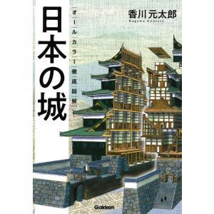 オールカラー 徹底図解 日本の城|香川元太郎(著)