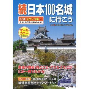 続日本100名城に行こう 公式スタンプ帳つき(ハンディ版)
