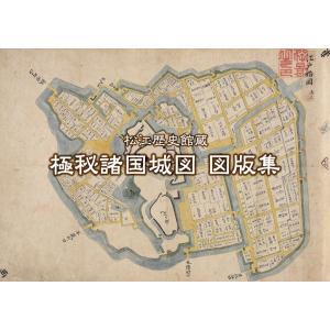 松江歴史館蔵 極秘諸国城図 図版集|松江歴史館(編集)