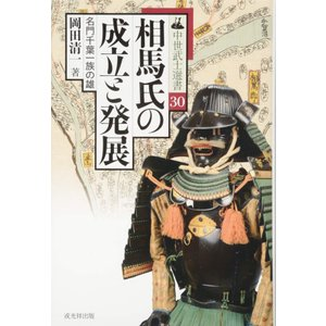 中世武士選書 30巻 相馬氏の成立と発展―名門千葉一族の雄