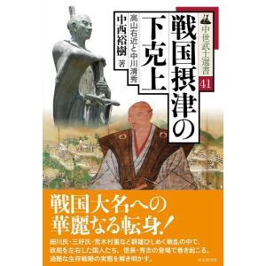 中世武士選書 41巻 戦国摂津の下克上─高山右近と中川清秀