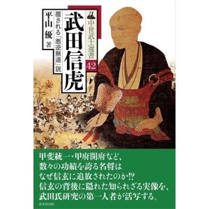 中世武士選書 42巻 武田信虎――覆される「悪逆無道」説