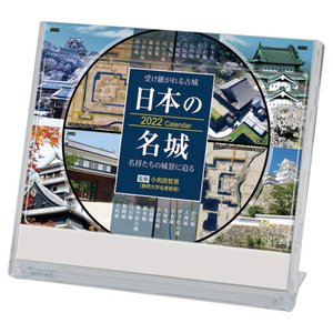 「日本の名城」卓上カレンダー(2022年版)