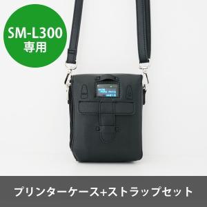 【SM-L300専用】モバイルプリンターケース(ブラック)|cmi-store