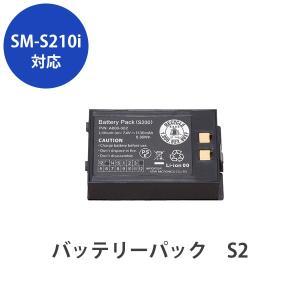 スター精密  SM-S210iシリーズ用 リチウム バッテリパック S2|cmi-store