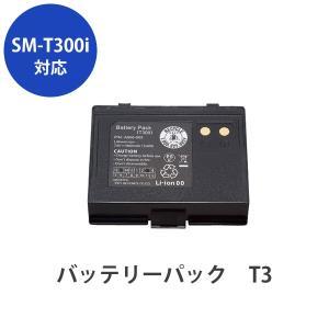 スター精密  SM-T300iシリーズ用 リチウム バッテリパック T3|cmi-store