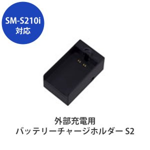 スター精密  SM-S210iシリーズ用 外部充電用 バッテリーチャージホルダー S2(39569140)|cmi-store
