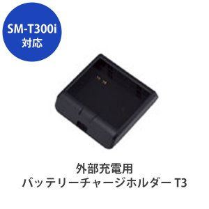 スター精密  SM-T300iシリーズ用 外部充電用 バッテリーチャージホルダー T3|cmi-store