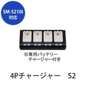 スター精密  SM-S210iシリーズ用 4Pチャージャー S2|cmi-store
