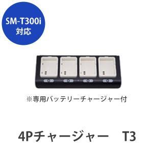 スター精密  SM-T300iシリーズ用 4Pチャージャー T3|cmi-store