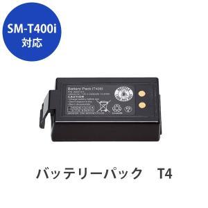 スター精密  SM-T400iシリーズ用 リチウム バッテリパック T4|cmi-store