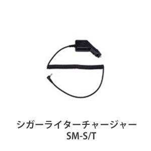 スター精密  シガーライターチャージャー SM-S/T|cmi-store