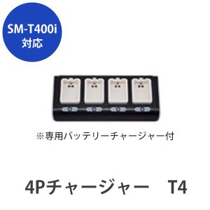 スター精密  SM-T400iシリーズ用 4Pチャージャー T4|cmi-store