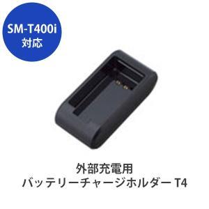 スター精密  SM-T400iシリーズ用 外部充電用 バッテリーチャージホルダー T4|cmi-store