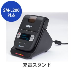 スター精密  SM-L200シリーズ用 充電スタンド チャージングクレードル L2 (39569180)|cmi-store