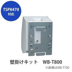 スター精密  TSP800IIシリーズ対応 壁掛けキット WB-T800|cmi-store