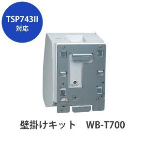 スター精密  TSP700IIシリーズ対応 壁掛けキット WB-T700|cmi-store