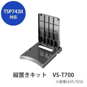 スター精密  TSP700IIシリーズ対応 縦置きキット VS-T700|cmi-store