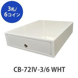 キャッシュドロアー(3札/6コイン) CB-72IV-3/6 WHT ホワイト|cmi-store