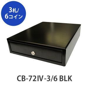 キャッシュドロアー(3札/6コイン) CB-72IV-3/6 BLK ブラック|cmi-store