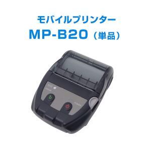 (90000520)セイコーインスツル モバイルプリンター MP-B20|cmi-store