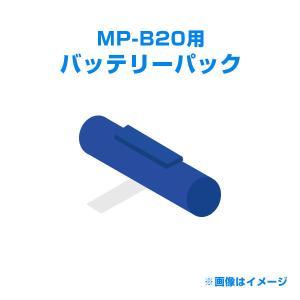 セイコーインスツル モバイルプリンター MP-B20用バッテリーパック BP-B0326-B1|cmi-store