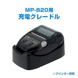 セイコーインスツル モバイルプリンター MP-B20用充電クレードル  CDL-B01K|cmi-store
