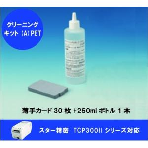 スター精密 TCP300II用 クリーニングキット(A)PET 薄手カード30枚+250mlボトル1本|cmi-store