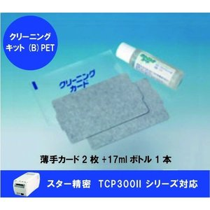 スター精密 TCP300II用 クリーニングキット(B)PET 薄手カード2枚+17mlボトル1本|cmi-store