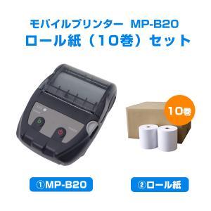 【ロール紙10巻/ケース付】モバイルプリンター MP-B20(セイコーインスツル ) + ロール紙(10巻)+プリンターケース(青)付き|cmi-store
