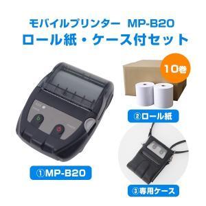 【セット商品】モバイルプリンターMP-B20(セイコーインスツル ) + ロール紙(10巻)+専用ケース|cmi-store