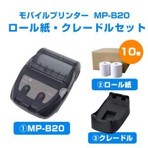 【セット商品】セイコーインスツル モバイルプリンター MP-B20+クレードル+ロール紙セット【メーカー純正/新品】|cmi-store