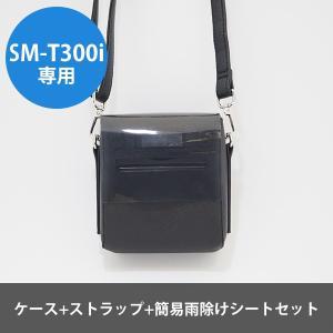 【SM-T300i2専用】モバイルプリンターケース+ストラップ+簡易雨除けシートセット(雨除けシート)|cmi-store