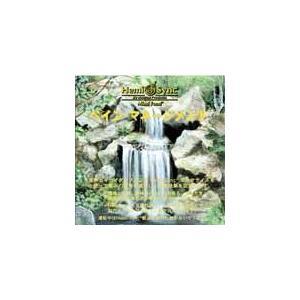 ヘミシンクCD ペイン・マネージメント(日本語版) 【正規品】
