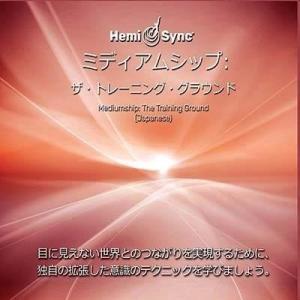 ヘミシンク CD ミディアムシップ : ザ・トレーニング・グラウンド (日本語版) 【正規品】   ...