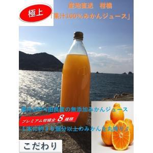 ゆらみかんジュース  果汁100% 和歌山県由良産【1000ml/本】【送料無料】