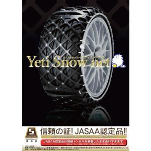 Yeti イエティ Snow net タイヤチェーン MAZDA キャロル ミレディS 型式HB22S系 品番0243WD|cnf